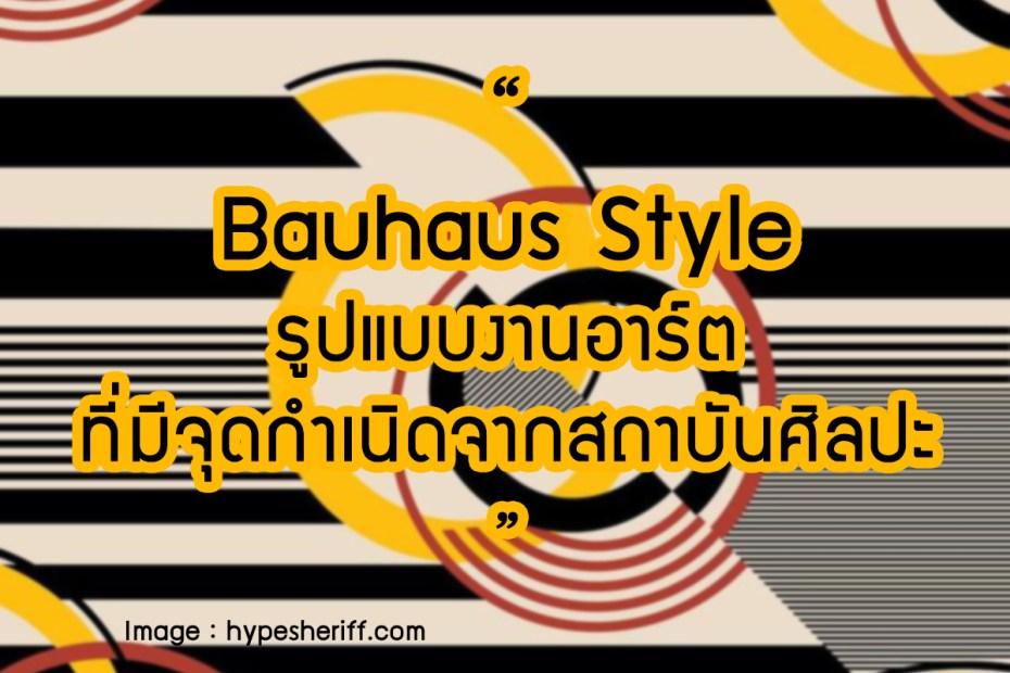 Bauhaus Style - รูปแบบงานอาร์ตที่มีจุดกำเนิดจากสถาบันศิลปะ