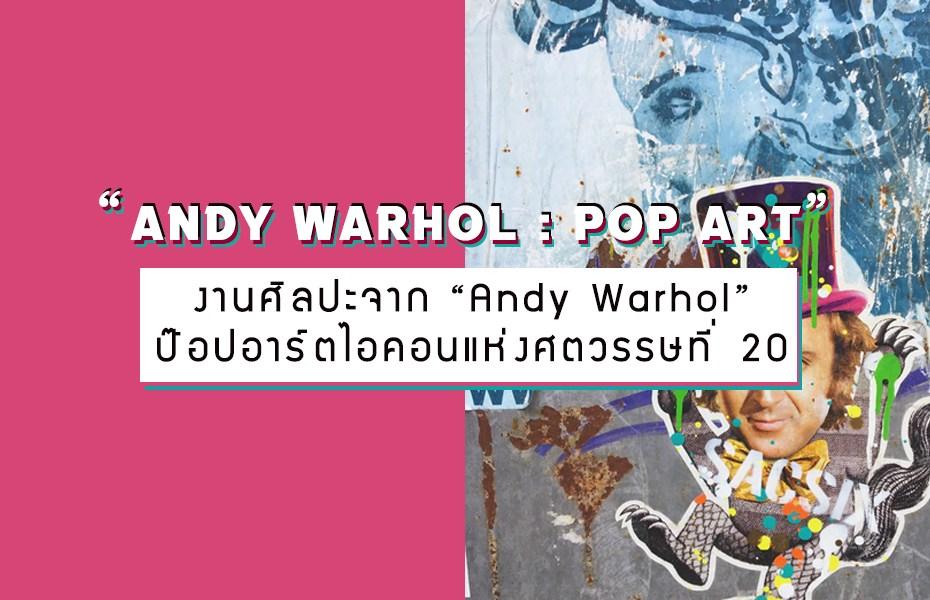"""งานศิลปะจาก """"Andy Warhol"""" ป๊อปอาร์ตไอคอนแห่งศตวรรษที่ 20"""