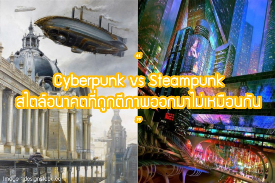 """ Cyberpunk vs Steampunk สไตล์อนาคตที่ถูกตีภาพออกมาไม่เหมือนกัน """