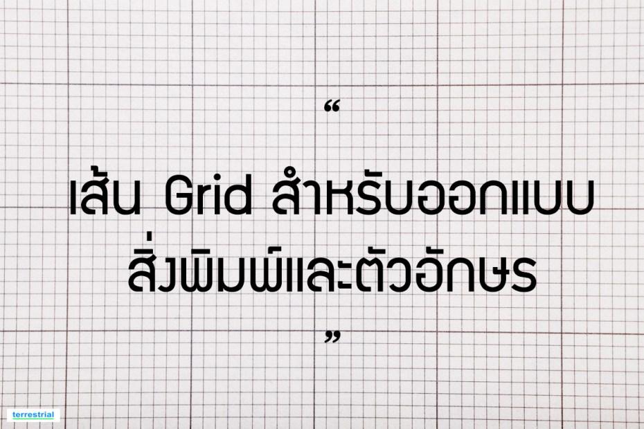 เส้น Grid สำหรับออกแบบ สิ่งพิมพ์และตัวอักษร