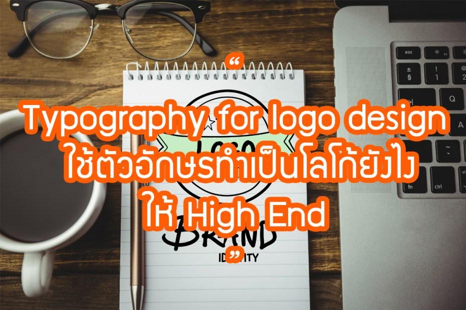 Typography for logo design - ใช้ตัวอักษรทำเป็นโลโก้ยังไงให้ High End