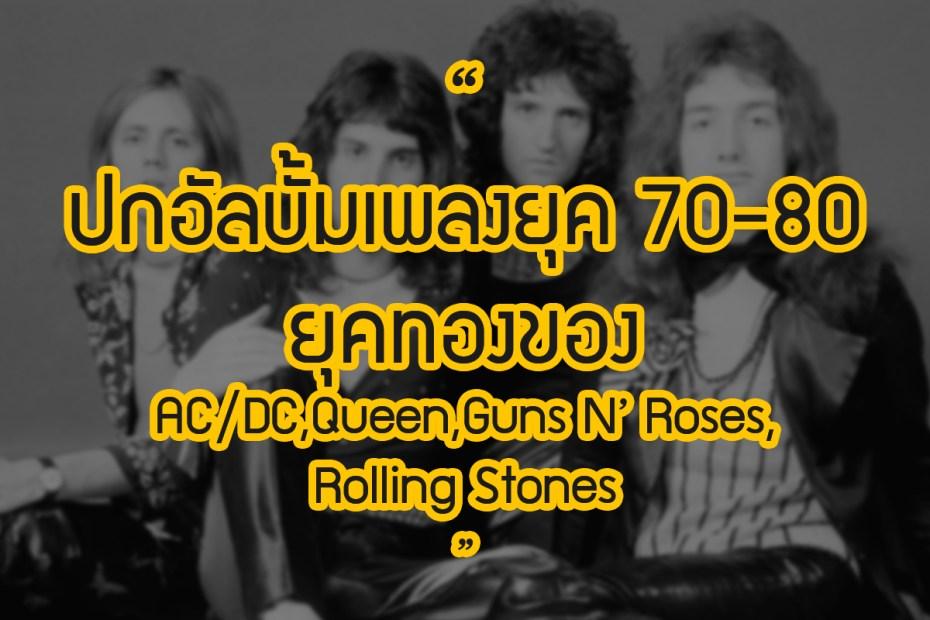 album cover 1970-1980