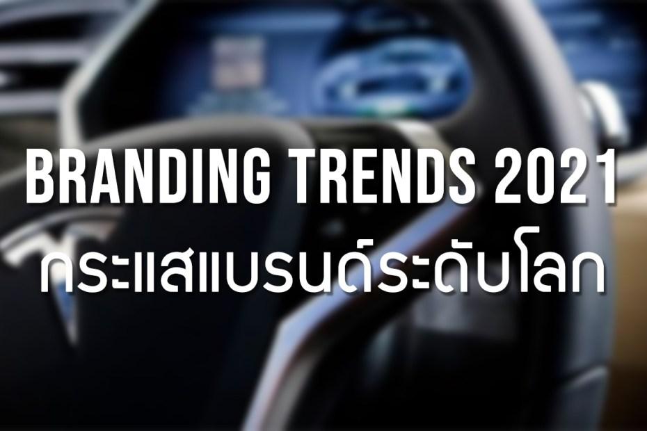 Branding trends 2021 - กระแสแบรนด์ระดับโลก