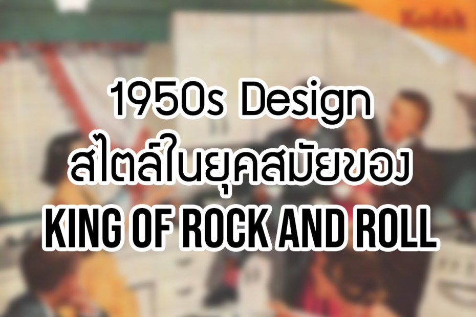 1950s Design สไตล์ในยุคสมัยของ King of rock and roll