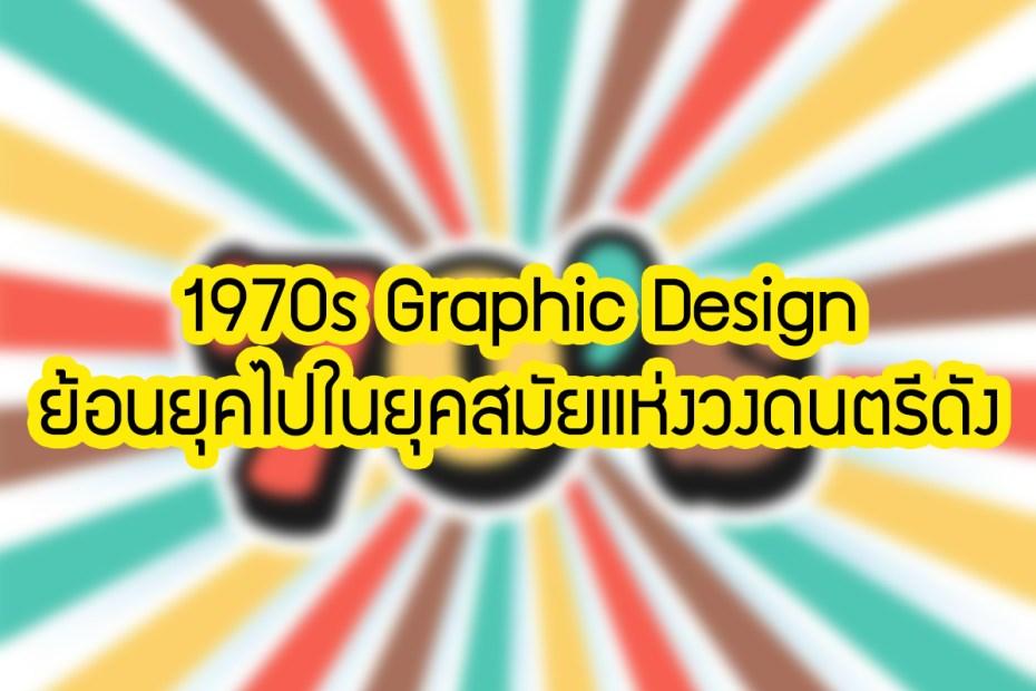 1970s Graphic Design – ย้อนยุคไปในยุคสมัยแห่งวงดนตรีดัง