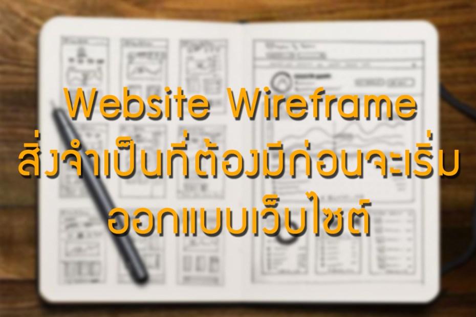 Website Wireframe - สิ่งจำเป็นที่ต้องมีก่อนจะเริ่มออกแบบเว็บไซต์