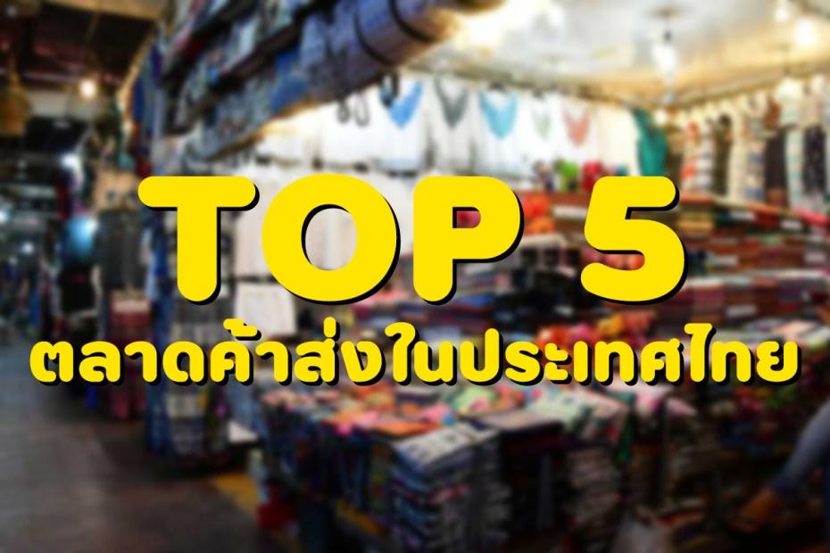 TOP 5 ตลาดค้าส่งในประเทศไทย