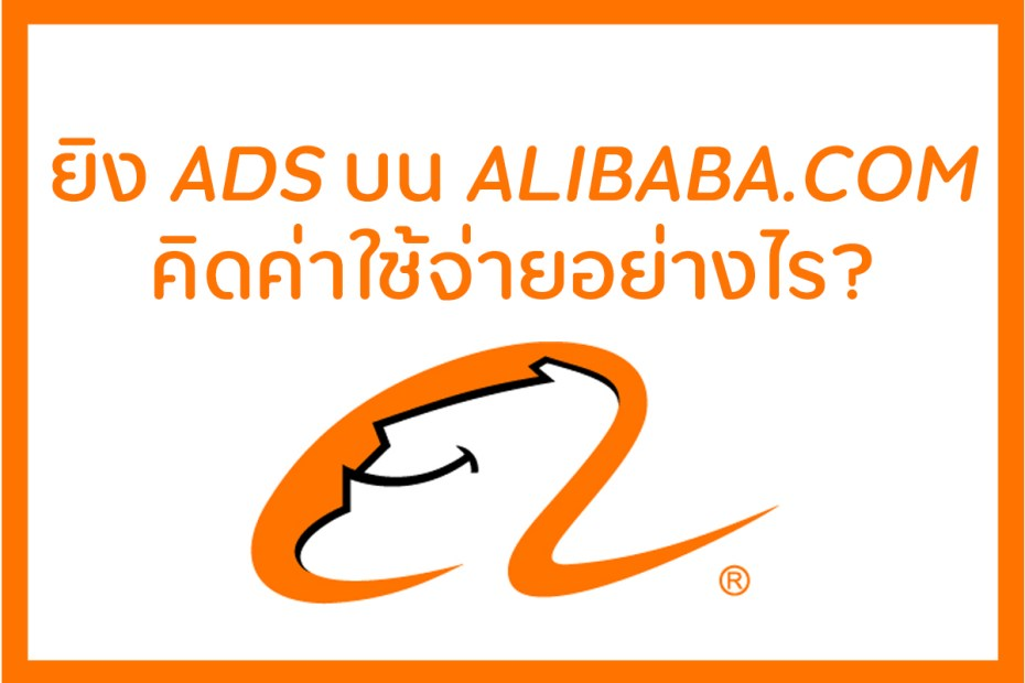 Commercials and paid structures on Alibaba