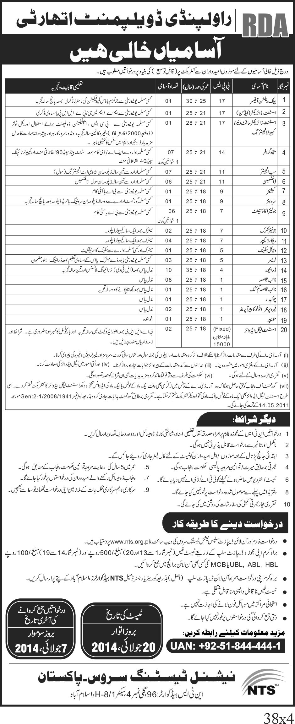Rawalpindi Development Authority RDA Jobs NTS Test 2019