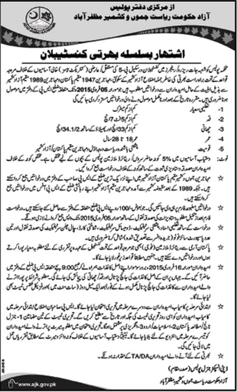 AJK Police Constable Jobs Written Test Online Preparation