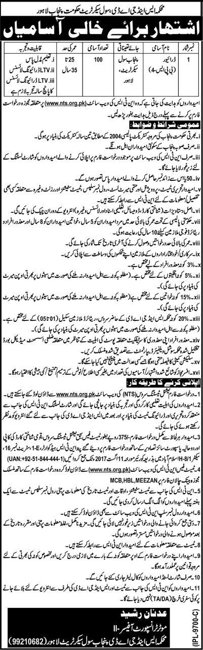Govt Educators Jobs In Lahore 2017 Form Online Download