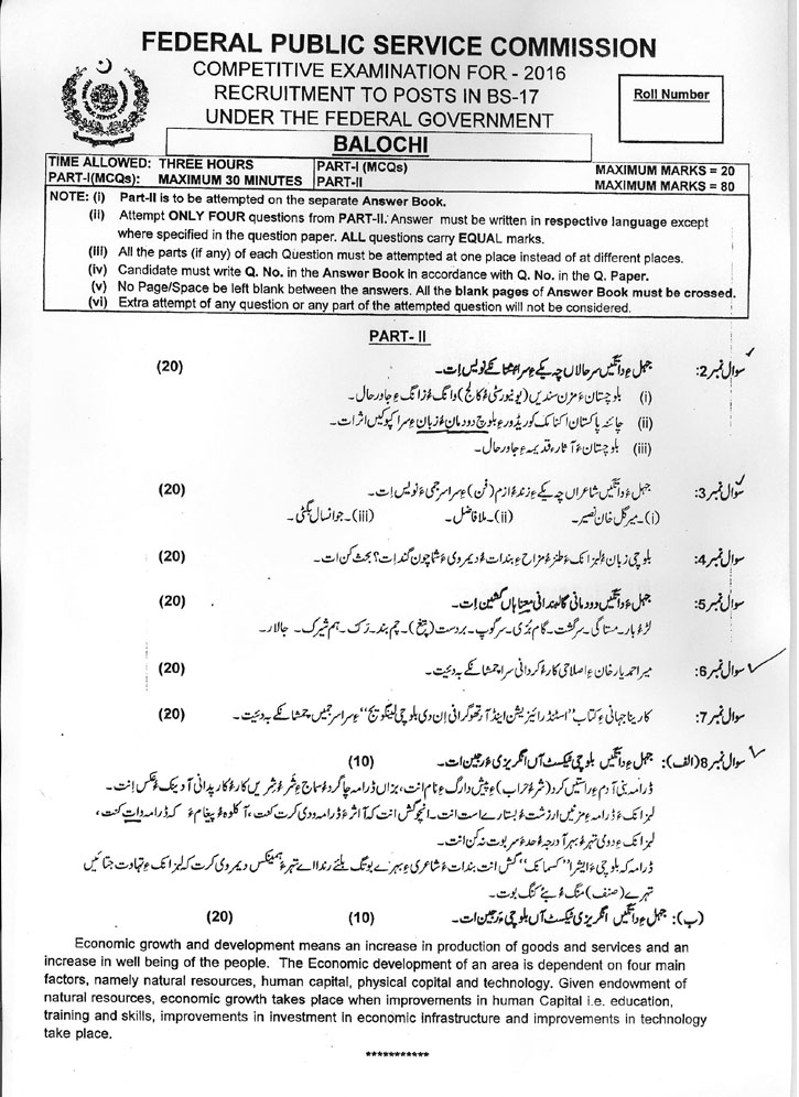 Balochi CSS Past Paper 2017 in pdf download online