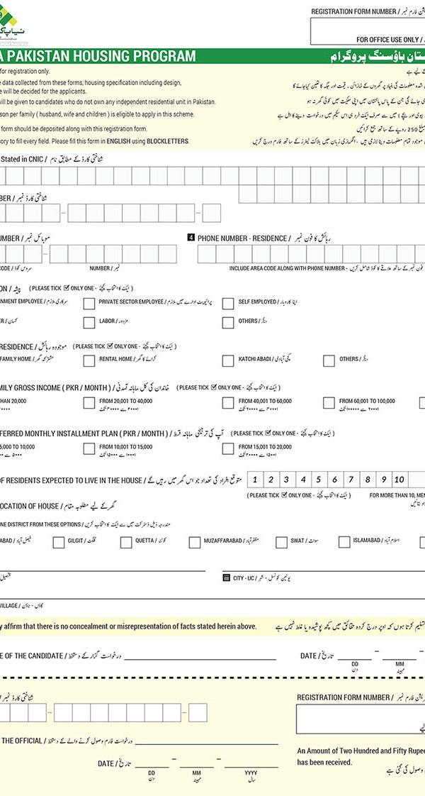 Naya Pakistan Housing Program Registration Form 2021 Download