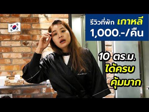 รีวิวที่พักเกาหลี โรงแรมสตอรี่ (Hotel Story) คืนละ 1000 บาท