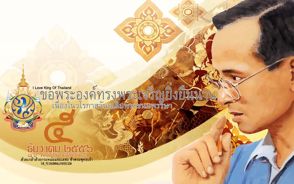 King Bhumibol, the former King of Thailand