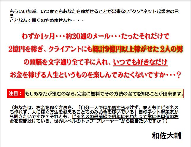 ネットビジネス大百科LP