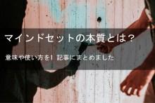 マインドセットイメージ画像