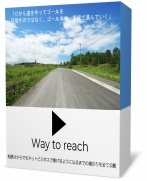 Way to reachイメージ