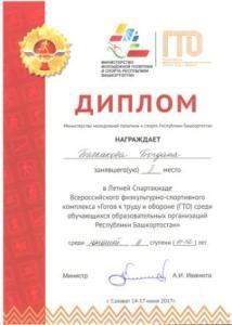 Грамота Богданова (1)