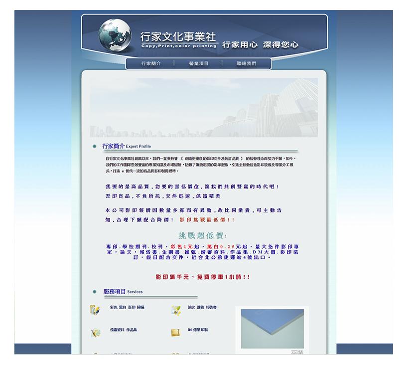 陳楊國際有限公司