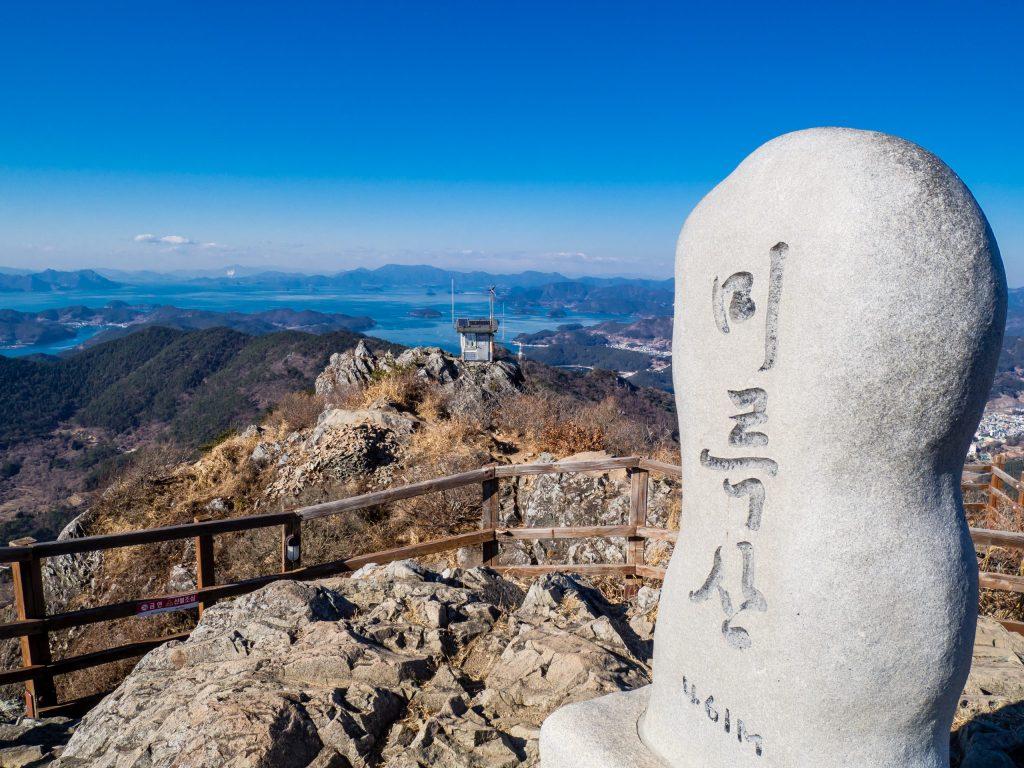 Mireuksan Summit View