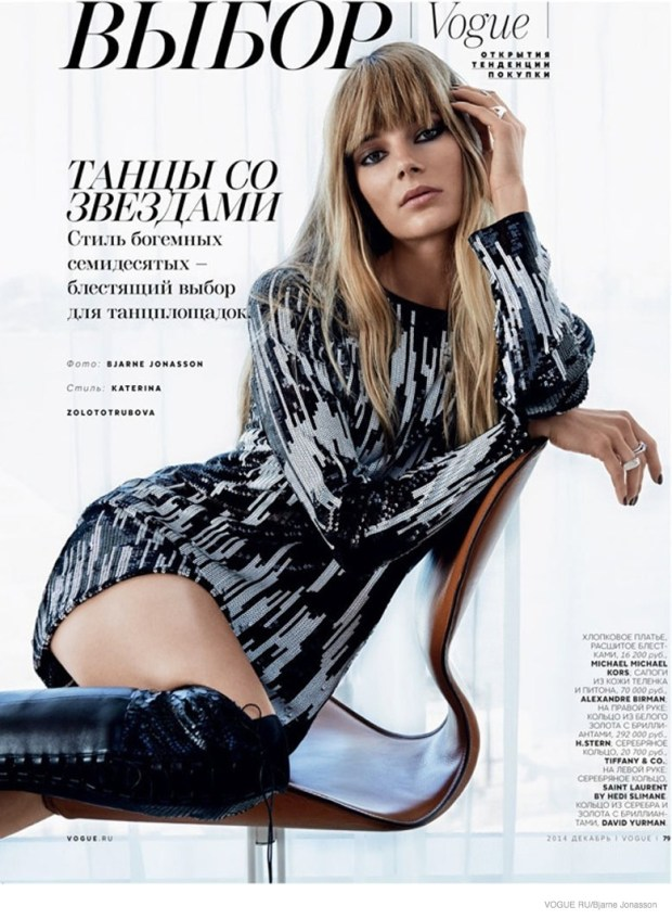 70s-style-editorial-moda-fashion-trend-tendencia-blog-got-sin-01