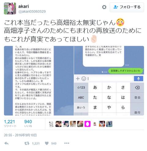 【速報】強姦高畑裕太逮捕に関する怪文書のようなものがツイッターで出回る・・被害者女性と以前から体の関係&韓国人彼氏の脅しという内容にネットで「デマ?」「本当?」と反応続出