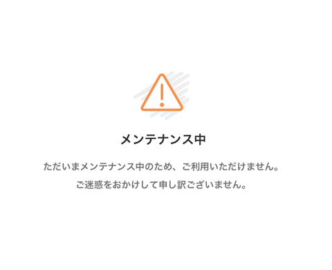 PayPayキャンペーン本日24時終了の噂広まり出遅れ組が殺到→緊急メンテナンス