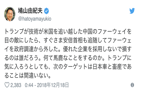 鳩山元首相、日本のHuawei排除を批判「何て馬鹿なことをするのか、優れた企業を採用しないで損するのは誰だろう」