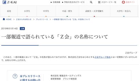 【悲報】Z会、NGT山口事件に怒りの声明を発表