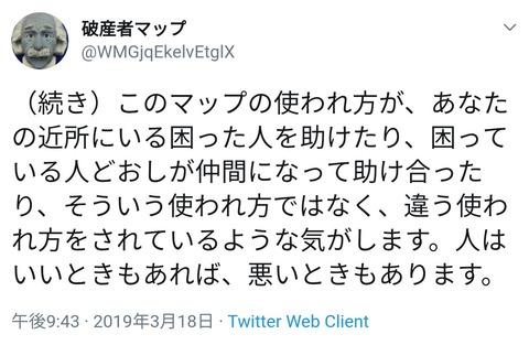 破産者マップ「僕は日本にいないけど破産者の近所の人かお金とかあげて欲しかった」