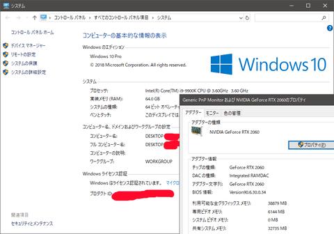 生活保護ワイ、30万円の高級PCを買ってしまう