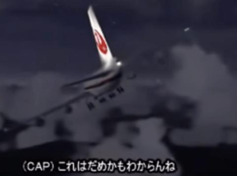 【悲報】ワイ、JAL123便事故を調べて震え上がる