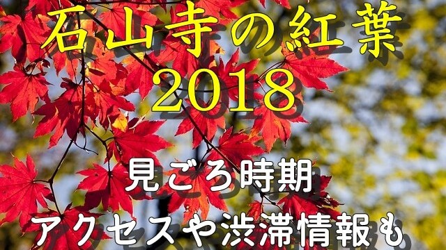 石山寺の紅葉2018年の見ごろとアクセス情報
