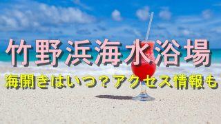 竹野浜海水浴場の海開きとアクセス情報