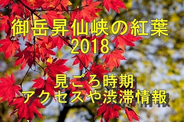 御岳昇仙峡の紅葉2018見事時期とアクセス渋滞情報