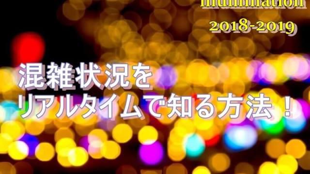 イルミネーション2018-2019混雑リアルタイム