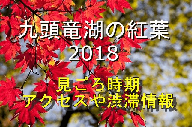 九頭竜湖の紅葉2018見ごろ時期