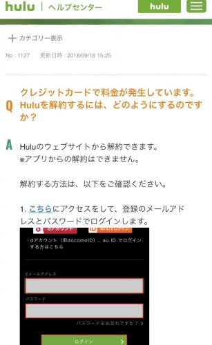 hulu(フールー)の解約方法2