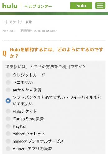 hulu(フールー)の解約方法1