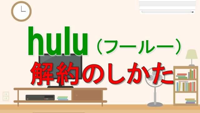 hulu(フールー)の解約のしかた