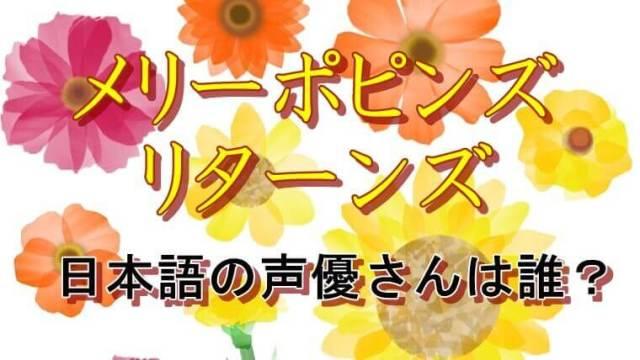 メリーポピンズリターンズの日本語声優さんは誰?平原綾香さんや谷原章介さんの役柄は?