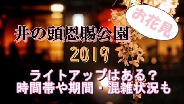 井の頭恩賜公園の桜2019ライトアップ時間帯や期間・混雑状況