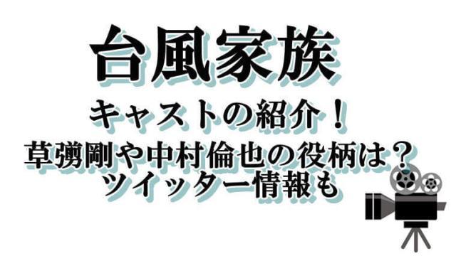 台風家族のキャスト紹介草彅剛や中村倫也