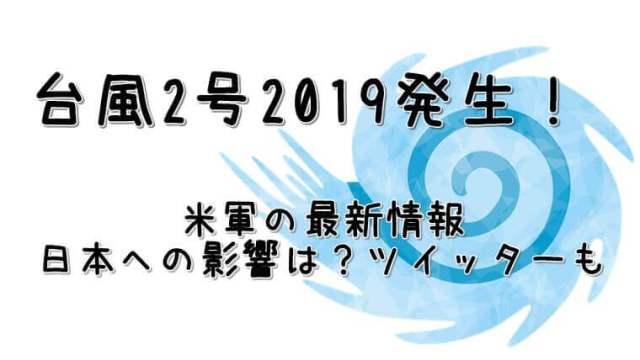 台風2号2019発生!日本への影響やツイッターも
