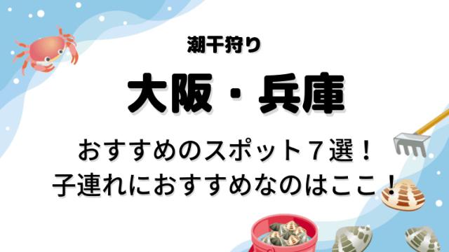 大阪・兵庫でオススメな潮干狩り場をご紹介しています