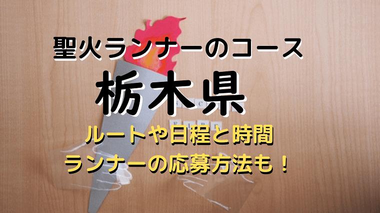 聖火リレー栃木県
