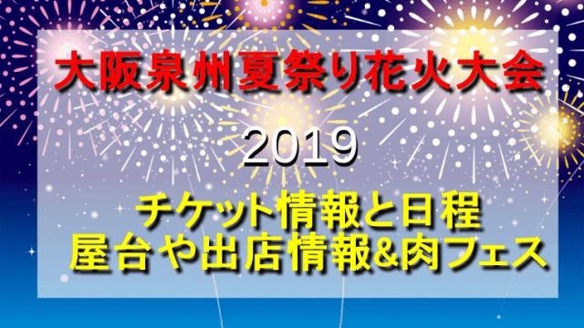 花火大会大阪泉州