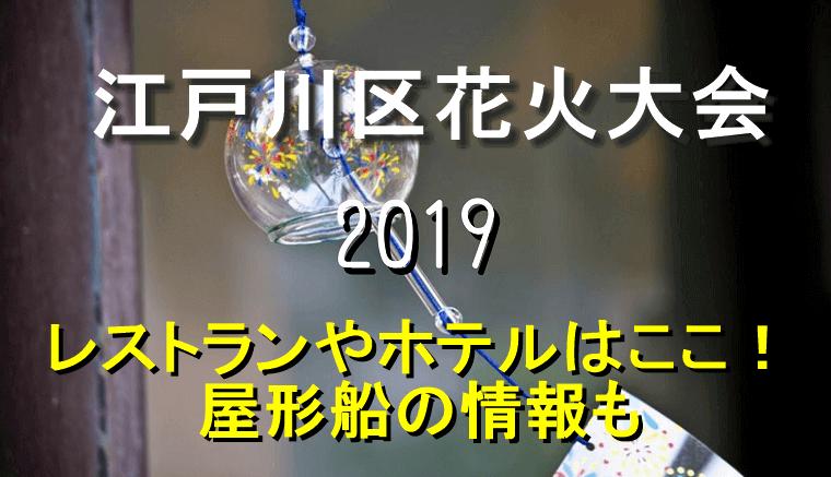 江戸川区花火大会2019レストランやホテル・屋形船お情報