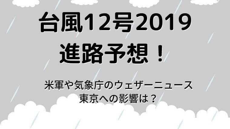 台風12号2019米軍最新進路予想と気象庁・ウェザーニュース!東京への影響は